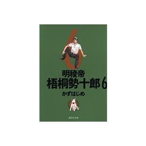(単品)明稜帝梧桐勢十郎_(6)_(集英社文庫―コミック版_(か41-9)) book-station