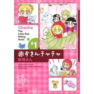 (単品)赤ずきんチャチャ_1_(集英社文庫(コミック版)) book-station