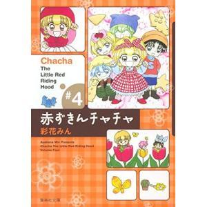 (単品)赤ずきんチャチャ_4_(集英社文庫(コミック版)) book-station