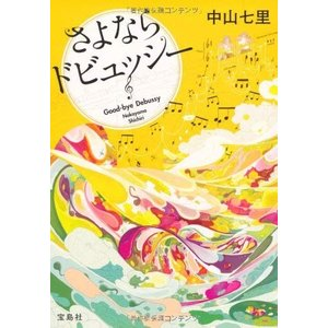 (単品)さよならドビュッシー_(宝島社文庫)|book-station
