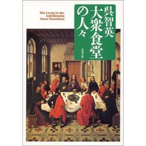 (単品)大衆食堂の人々_(双葉文庫)|book-station
