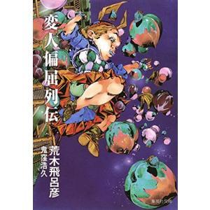 (単品)変人偏屈列伝_(集英社文庫(コミック版)) book-station