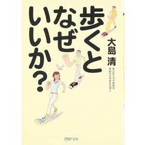 (単品)歩くとなぜいいか?_(PHP文庫)(PHP研究所)|book-station
