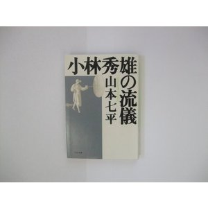 (単品)小林秀雄の流儀_(PHP文庫)(PHP研究所)|book-station