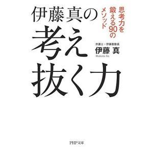 (単品)考え抜く力_(PHP文庫)(PHP研究所)|book-station