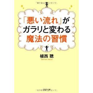 (単品)「悪い流れ」がガラリと変わる魔法の習慣_(PHP文庫)(PHP研究所)|book-station