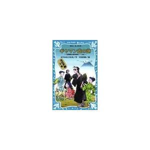 ※ 商品画像はイメージです。  ISBN/JAN/EAN:9784061485143  コンディショ...