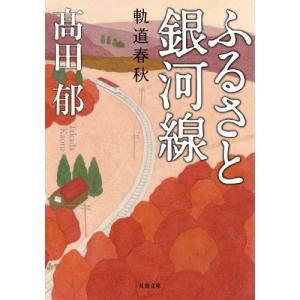 (単品)ふるさと銀河線_軌道春秋_(双葉文庫)|book-station