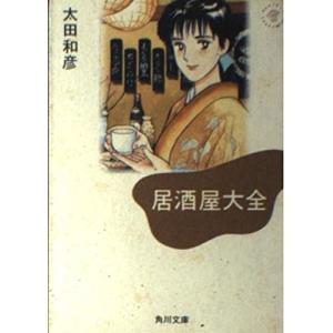 (単品)居酒屋大全_(角川文庫)|book-station