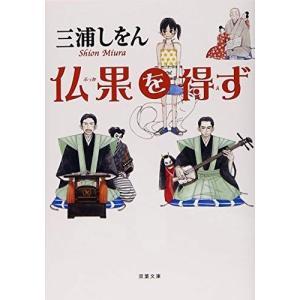 (単品)仏果を得ず_(双葉文庫)|book-station