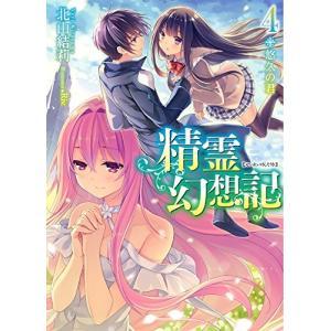 (単品)精霊幻想記_4.悠久の君_(HJ文庫) book-station