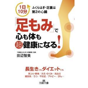(単品)「足もみ」で心も体も超健康になる!_(王様文庫)|book-station