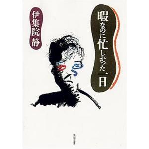 (単品)暇なのに忙しかった一日_(角川文庫)|book-station