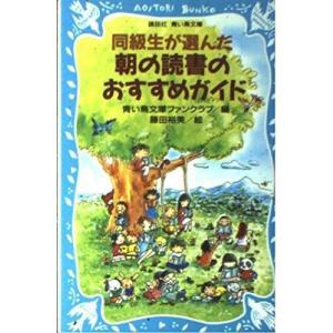 ※ 商品画像はイメージです。  ISBN/JAN/EAN:9784061486454  コンディショ...