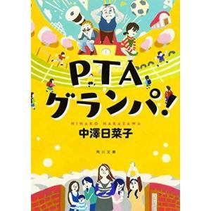 (単品)PTAグランパ!_(角川文庫)