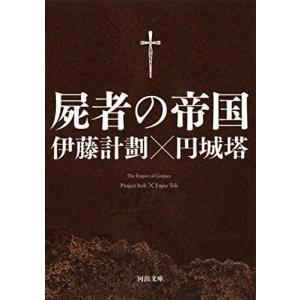 ※ 商品画像はイメージです。  ISBN/JAN/EAN:9784309413259  コンディショ...