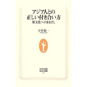 (単品)アジア人との正しい付き合い方―異文化へのまなざし_(生活人新書)