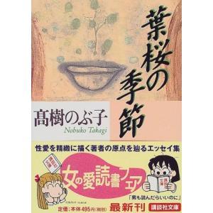 (単品)葉桜の季節_(講談社文庫)