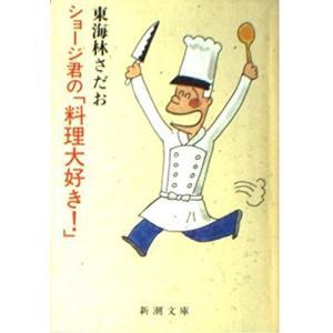 (単品)ショージ君の「料理大好き!」_(新潮文庫)|book-station