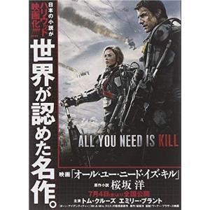 (単品)All_You_Need_Is_Kill_(スーパーダッシュ文庫)|book-station