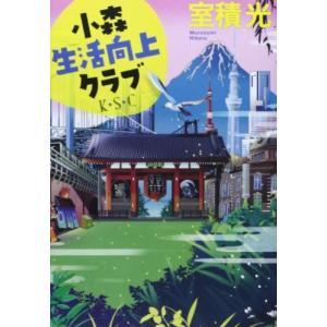 (単品)小森生活向上クラブ_(双葉文庫) book-station