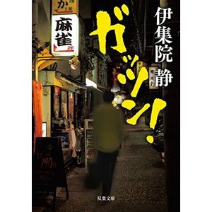 (単品)ガッツン!_(双葉文庫) book-station