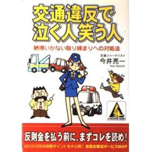(単品)交通違反で泣く人笑う人_(カンガルー文庫)