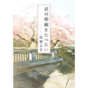 (単品)君の膵臓をたべたい_(双葉文庫)|book-station