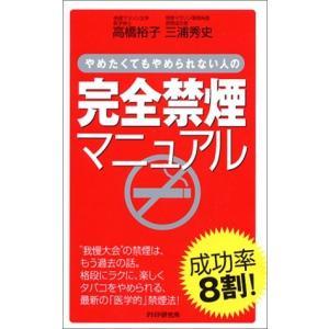 (単品)完全禁煙マニュアル