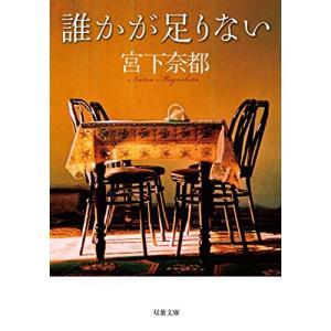 (単品)誰かが足りない_(双葉文庫)|book-station