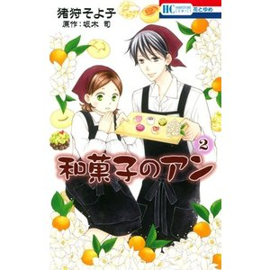(単品)和菓子のアン_2_(花とゆめCOMICS)