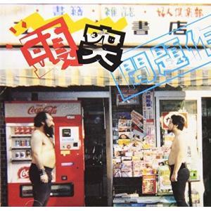 (CD)頭突き書店_問題作(インディペンデントレーベル)