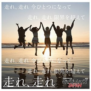 (CD)走れ、走れ(通常盤)(ポニーキャニオン) book-station