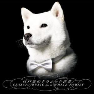 (CD)白戸(ホワイト)家のクラシック音楽|book-station