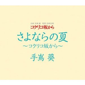 (CD)さよならの夏〜コクリコ坂から〜_(コクリコ坂から・主題歌) book-station