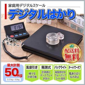 はかり デジタル スケール 50kg 計量器 家庭用 業務用