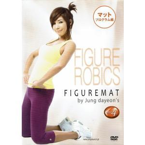 DVD美品 フィギュアロビクス DISC 4 マットプログラム編 チョンダヨン FIGURE ROB...