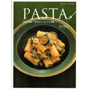PASTA ―基本と応用、一生ものシェフレシピ100 料理本 中古