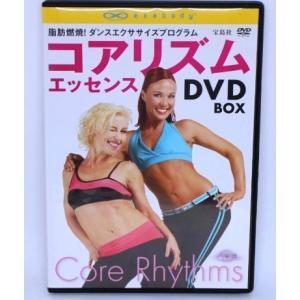 DVD美品 コアリズムエッセンスDVD 国内正規品...