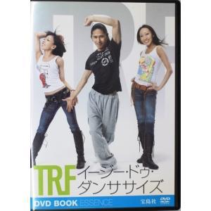 TRF イージー・ドゥ・ダンササイズ DVD BOOK エッセンス EZ DO DANCERCIZE DVD BOOK ESSENCE 単品 ダンス エクササイズ フィットネス スポーツ