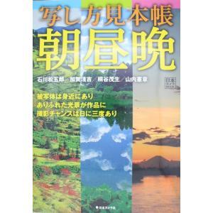 写し方見本帳 朝昼晩 (日本カメラMOOK)
