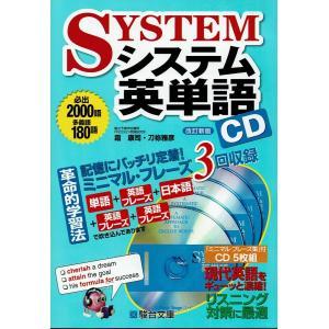 ミニマルフレーズ付属 システム英単語  改訂新版 SYSTEM 必出2000語 多義語180語 駿台...