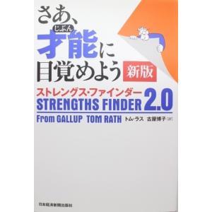 アクセスコード未開封 美品 さあ、才能(じぶん)に目覚めよう 新版 ストレングス・ファインダー2.0