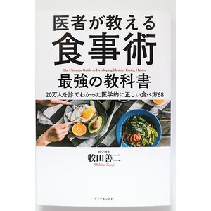 美品 医者が教える食事術 最強の教科書――20...の関連商品2