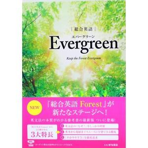 美品 総合英語Evergreen エバーグリー...の関連商品3