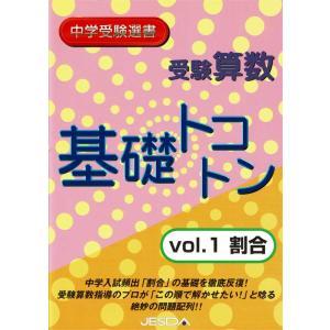 中古 受験算数 基礎トコトン vol.1 割合 (中学受験選書) JESDA 別冊解答付き