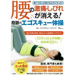美品 巻末ポスター完備 腰の激痛・しびれが消える! 奇跡のエゴスキュー体操 車イスの人が歩けるようになった! (TJMOOK)