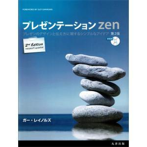 プレゼンテーションZen プレゼンのデザインと伝え方に関するシンプルなアイデアの商品画像|ナビ