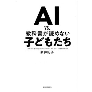 美品 AI vs. 教科書が読めない子どもたち 新井紀子 Artificial intelligen...