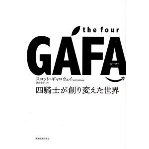 美品 the four GAFA ガーファ 四騎士が創り変えた世界 著/スコット・ギャロウェイ